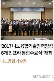 2017 나노융합기술인력양성 6개 인프라 통합수료식 태최 - 나노융합기술원 READ MORE