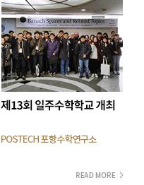 제13회 일주수학학교 개최 - POSTECH 포항수학연구소 READ MORE