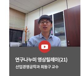 연구나누미 영상릴레이(21)-산업경여공학과 최동구 교수