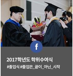 2017학년도 학위수여식 - #졸업식#졸업은_끝이_아닌_시작