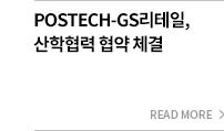 POSTECH-GS리테일,산학협력 협약 체결 READ MORE