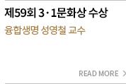 제59회 3 1 문학상 수상 -  융합생명 성영철 교수 READ MORE
