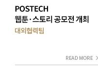 POSTECH 웹툰 스토리 공모전 개최- -대회협력팀 READ MORE