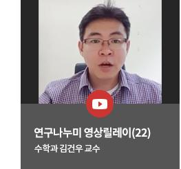 연구나누미 영상릴레이(22)-수학과 김건우 교수