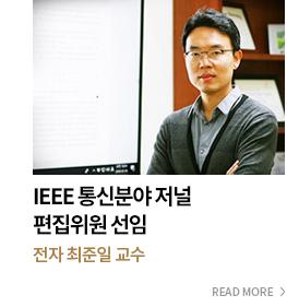 IEEE 통신분야 저널 편집위원 선임 - 전자 최준일 교수 READ MORE