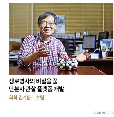 생로병사의 비밀을 풀 단분자 관찰 플랫폼 개발 - 화학 김기문 교수팀 READ MORE