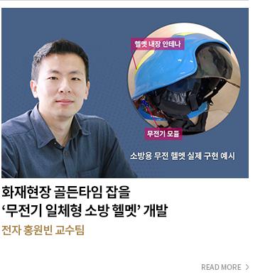 화재현장 골든타임 잡을 '무전기 일체형 소방 헬멧' 개발 - 전자 홍원빈 교수팀 READ MORE