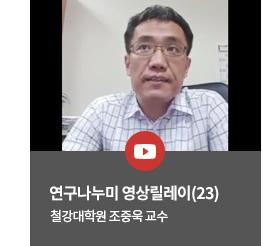 연구나누미 영상릴레이(23)-철강대학원 조중욱 교수