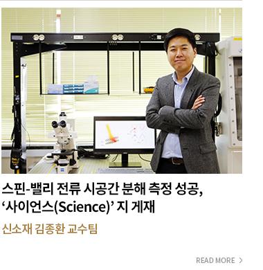 스핀-밸리 전류 시공간 분해 측정 성공,'사이언스(Science)'지 게재 - READ MORE