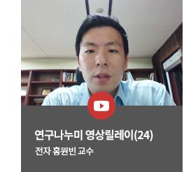 연구나누미 영상릴레이(24)-전자 홍원빈 교수