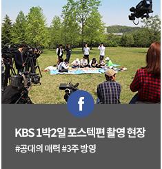 KBS 1박2일 포스텍편 촬영 현장 - #공대의매력 #3주방영