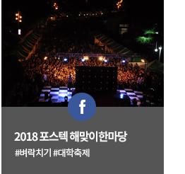 2018 포스텍 해맞이 한마당 - #벼락치기 #대학축제