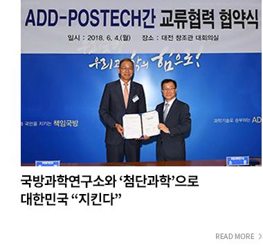 국방과학연구소와 '첨단과학'으로 대한민국 '지킨다' - READ MORE