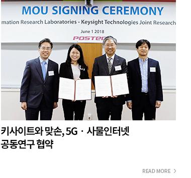 키사이트와 맞손,5G 사물인터넷 공동연구 협약 - READ MORE