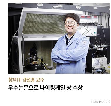 창의 IT김철홍 교수,우수논문으로 나이팅게일 상 수상 - READ MORE
