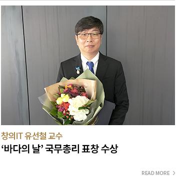 창의IT 유선철 교수, '바다의 날' 국무총리 표항 수상 - READ MORE