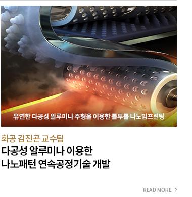 다공성 알루미나 이용한 나노패턴 연속공정기술 개발 화공 김진곤 교수팀 - READ MORE