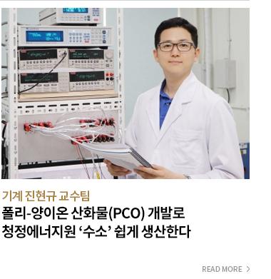 폴리 양이온 산화물(PCO) 개발로 청정에너지원 '수소' 쉽게 생산한다. 기계 진현규 교수팀 - READ MORE