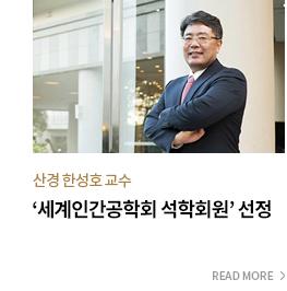 산경 한성호 교수 세계인간공학회 석학회원 선정 - READ MORE