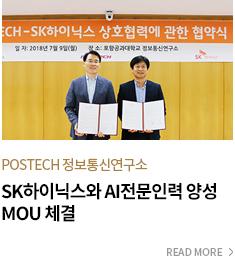 POSTECH 정보통신연구소 SK하이닉스와 AI전문인력 양성 MOU 체결 - READ MORE
