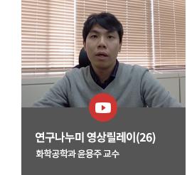 연구나누미 영상릴레이(26)-화학공학과 윤용주 교수