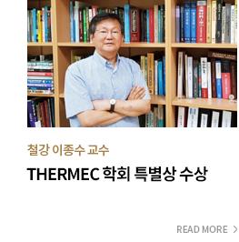 철강 이종수 교수 THERMEC 학회 특별상 수상 - READ MORE