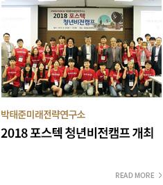 박태준미래전략연구소 2018 포스텍 청년비전캠프 개최 - READ MORE