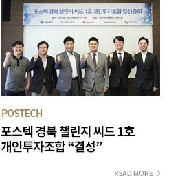 POSTECH 포스텍 경북 챌린지 씨드 1호 개인투자조합 '결성' - READ MORE