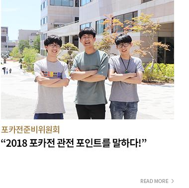 포카전준비위원회 '2018 포카번 관전 포인트를 말한다!' - READ MORE