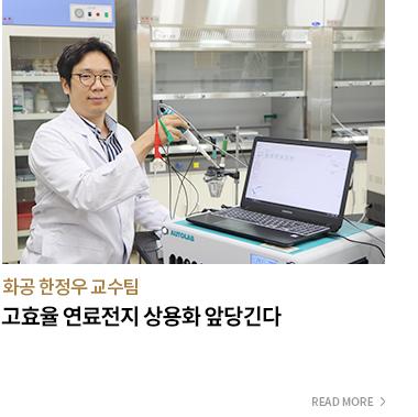 화공 한정우 교수팀 고효율 연료전지 상용화 앞당긴다. - READ MORE