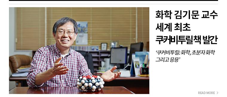 화학 김기문 교수 세계 최초 쿠거비투릴 책발간 쿠커비투릴:화학,초분자 화학 그리고 응용 - READ MORE
