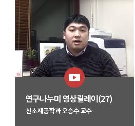 연구나누미 영상릴레이(27)-신소재공학과 오승수 교수