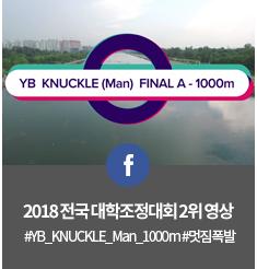 2018 전국 대학조정대회 2위 영상 - #YB_KNUCKLE_Man_1000m #멋짐폭발