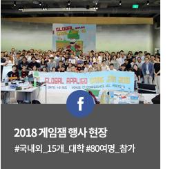 2018 게임잼 행사 현장 - #국내외_15개_대학 #80여명_참가