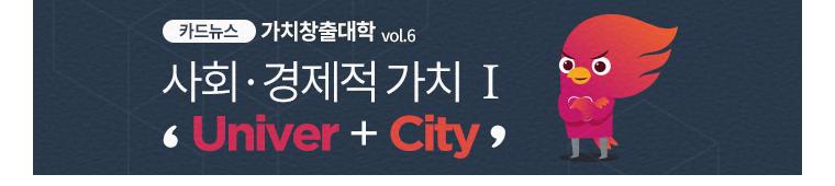 카드뉴스 가치창출대학 Vol.6 사회 경제적 가치 1 'Univer + City' - READ MORE