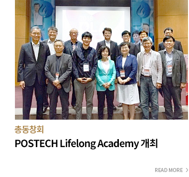 총동창회 POSTECH Lifelong Academy 개최 - READ MORE
