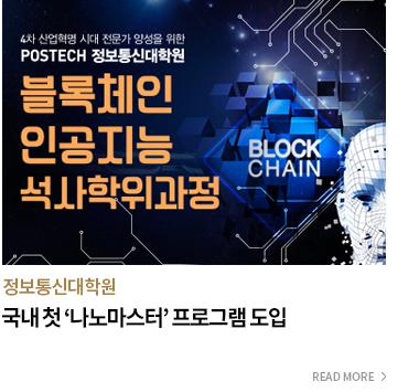 정보통신대학원 국내 첫 '나노마스터' 프로그램 도입 - READ MORE