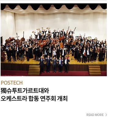 POSTECH 독일 슈튜트가르트대와 오케스트라 합동 연주회 개최 - READ MORE