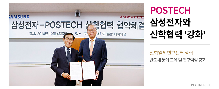 POSTECH 삼성전자와 산학협력 '맞손'산학일체연구센터 설립, 반도체 분야 교육 및 연구 역량 강화 - READ MORE