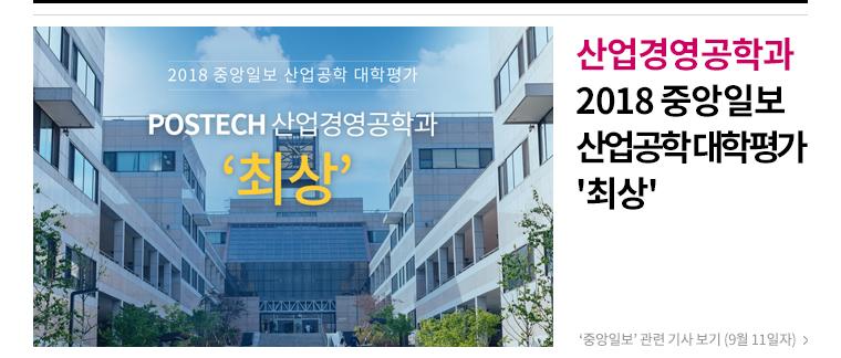 산업경영공학과 2018 중앙일보 산업공학 대학평가 '최상' - READ MORE