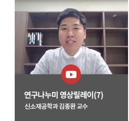 연구나누미 영상릴레이(28)-신소재공학과 김종환 교수