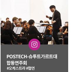 POSTECH-슈투트가르트대 합동연주회 - #오케스트라 #협연