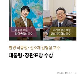 환경 국종성 신소재 김형섭 교수 대통령 장관표창 수상 - READ MORE