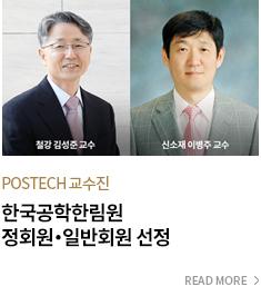 POSTECH 교수진 한국공학한림원 정회원 일반회원 선정 - READ MORE