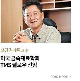 철강 김난준 교수 미국 금속재료학회 TMS 펠로우 선임 - READ MORE