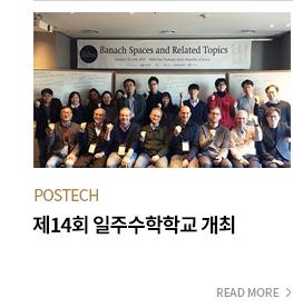 POSTECH 제14회 일주수학학교 개최 - READ MORE
