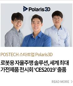 POSTECH스타트업 Polaris3D로봇용 자율주행 솔루션 세계최대가전제품 전시회 CES2019 출품 - READ MORE