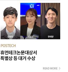 POSTECH 휴먼테크논문대상서 특별상 등 대거 수상 - READ MORE