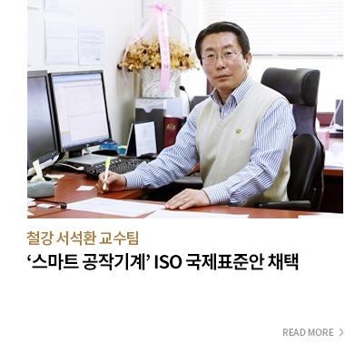 철강 서석환 교수팀 '스마트 공작기계'ISO국제표준안 채택 - READ MORE