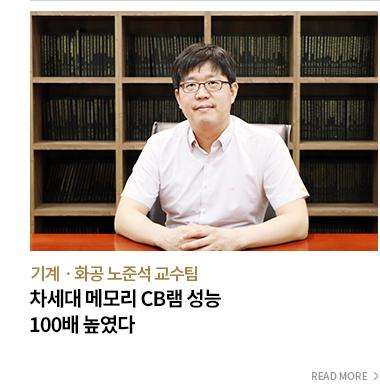 기계 화공 노준석 교수팀 차세대 메모리 CB램 성능 100배 높였다. - READ MORE